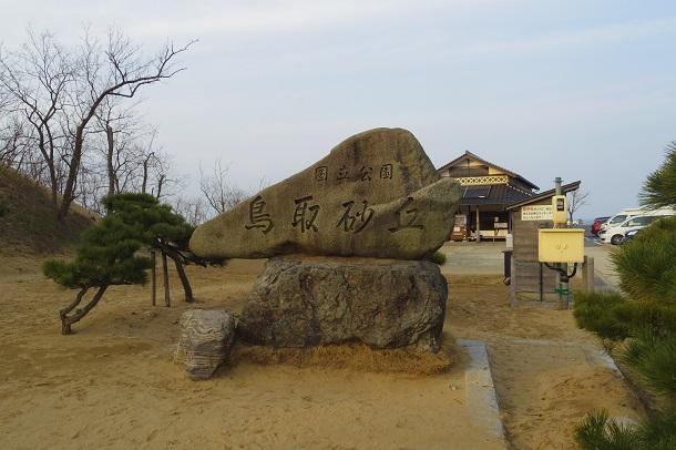 国立公園「鳥取砂丘」にある入り口の石碑