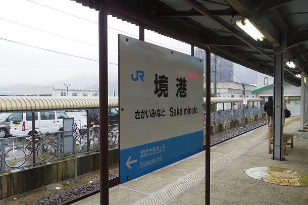 鳥取県にある境港駅