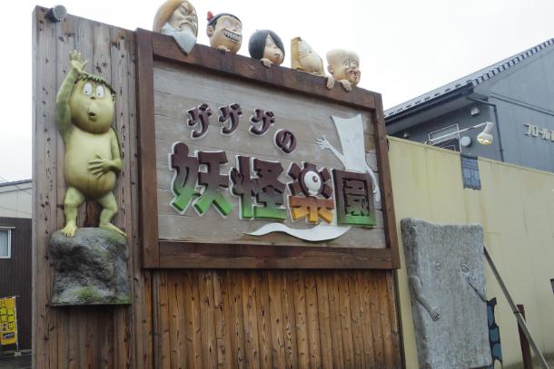 ゲゲゲの妖怪楽園ではお土産を見たりちょっとしたフード類を食べることができる
