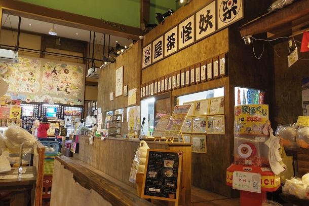 妖怪楽園のカフェとお土産コーナー