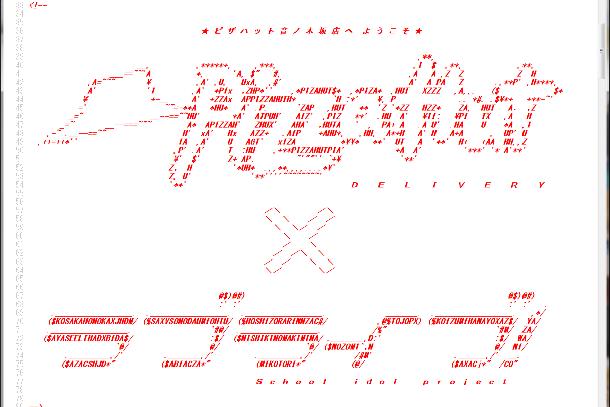 lovelive-piza