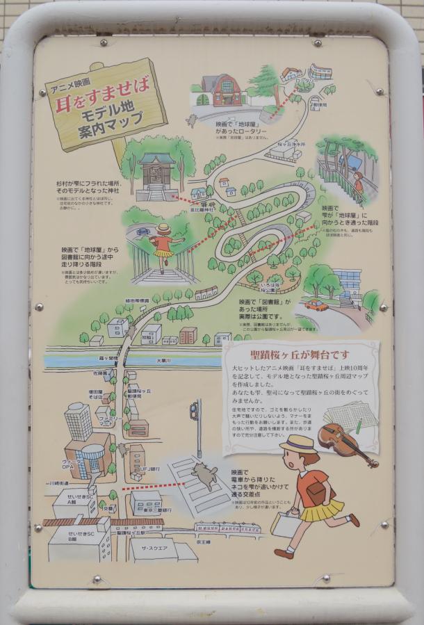 聖蹟桜ヶ丘 耳すま アクセスマップ