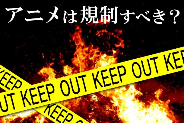 アニメ規制 TVタックル