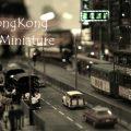 香港ミニチュア展 写真