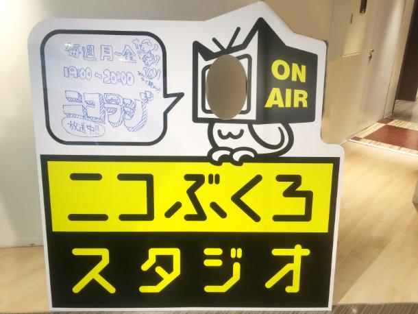 ニコニコ本社 B1F サテライト