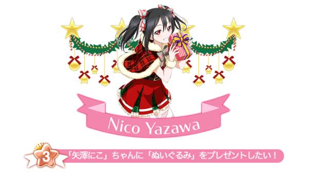 スクフェスクリスマス投票 矢澤にこ