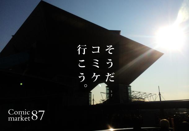 冬コミ 3日目 c87