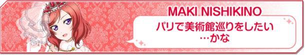 旅ガール投票 西木野真姫