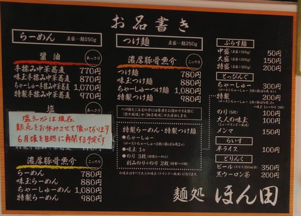 麺処ほん田 メニュー