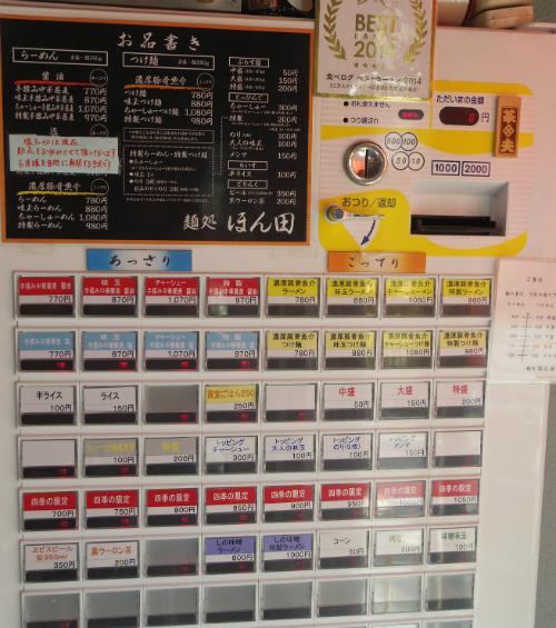 東十条にある人気ラーメン屋「麺処ほん田」のメニュー