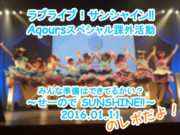 【レポ】ラブライブ!サンシャイン!! Aqours スペシャル課外活動『みんな準備はできてるかい?~せーのでSUNSHINE!!~』に参加してきた!