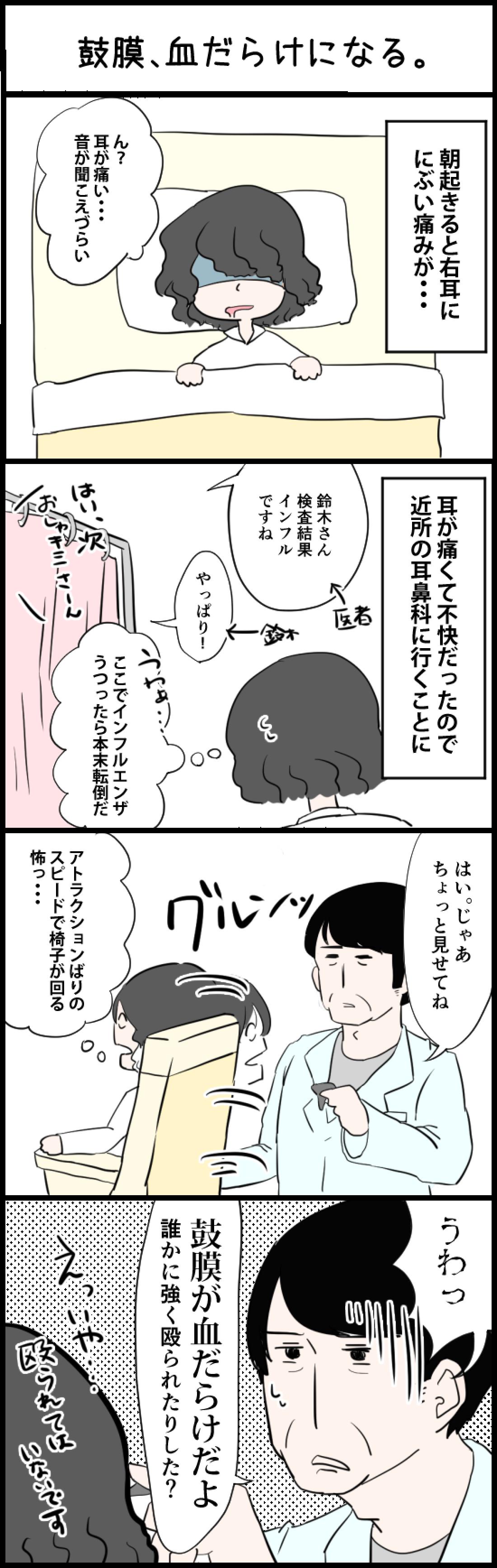 耳鼻科4コマ