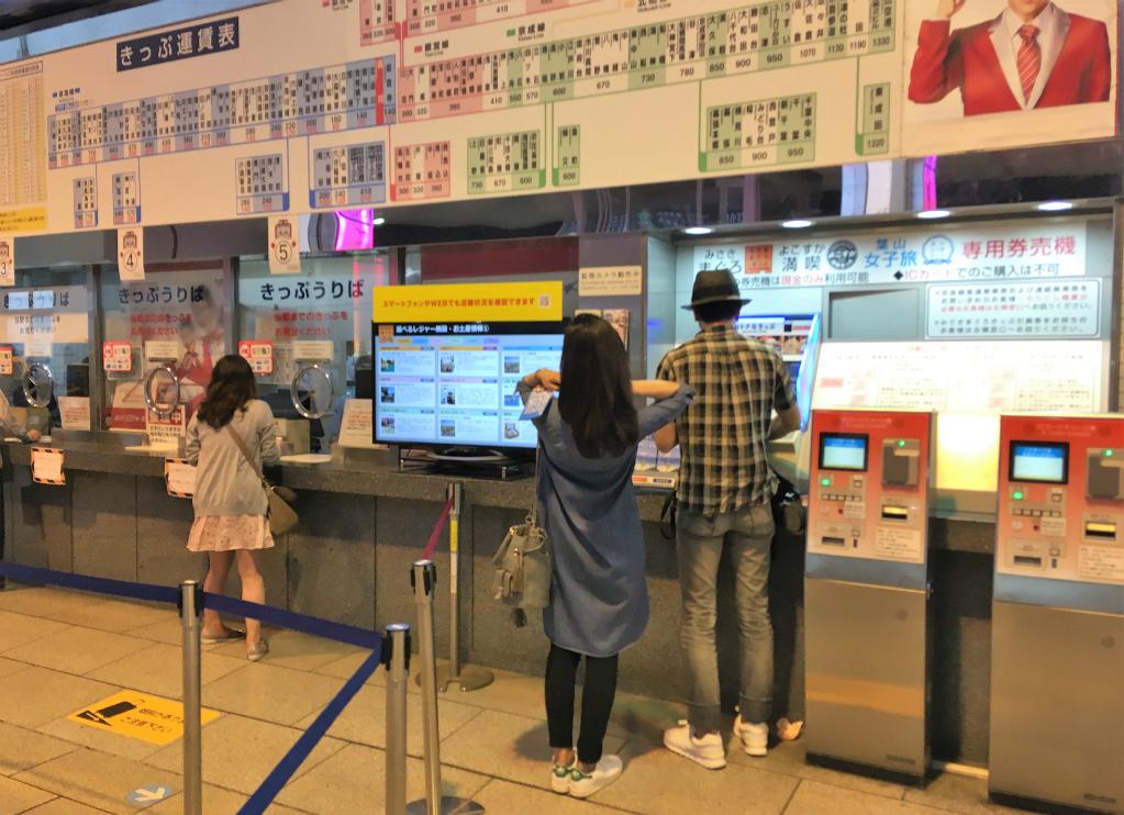 みさきまぐろきっぷを品川駅の窓口か券売機で購入