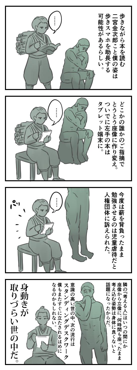 座り二宮金次郎 4コマ