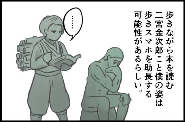 二宮金次郎 歩きスマホ