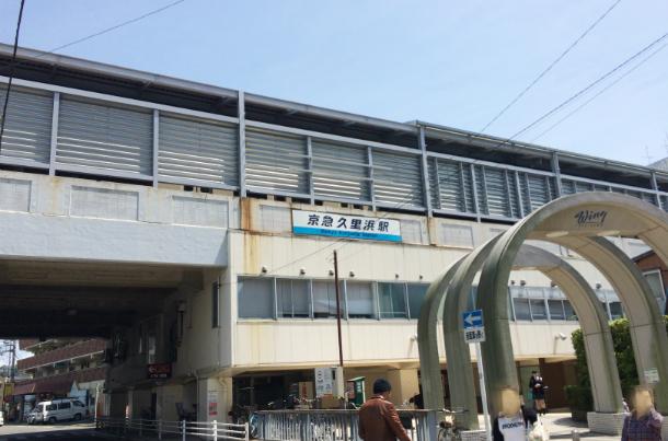 京急久里浜駅 鋸山 行き方