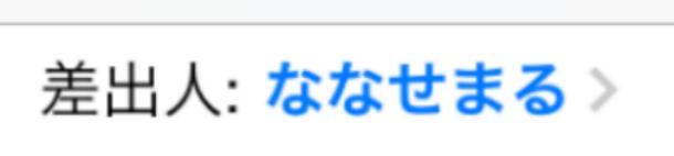 iphoneでのgmail 送信者名設定