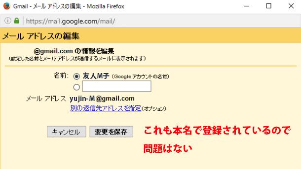 gmail情報編集