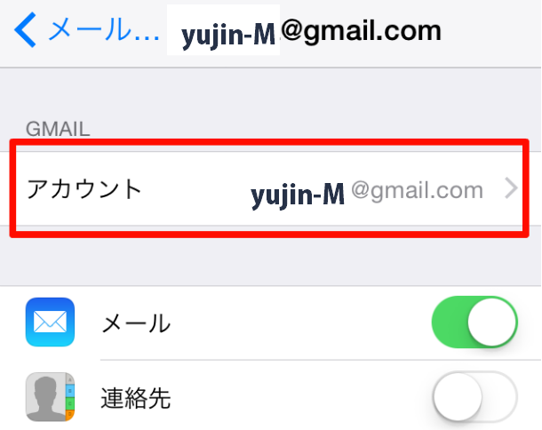 iPhoneのgmailの表示名設定 手順