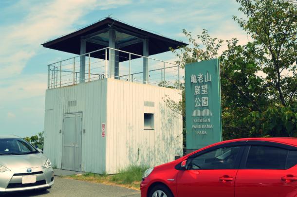 亀老山,展望台,駐車場