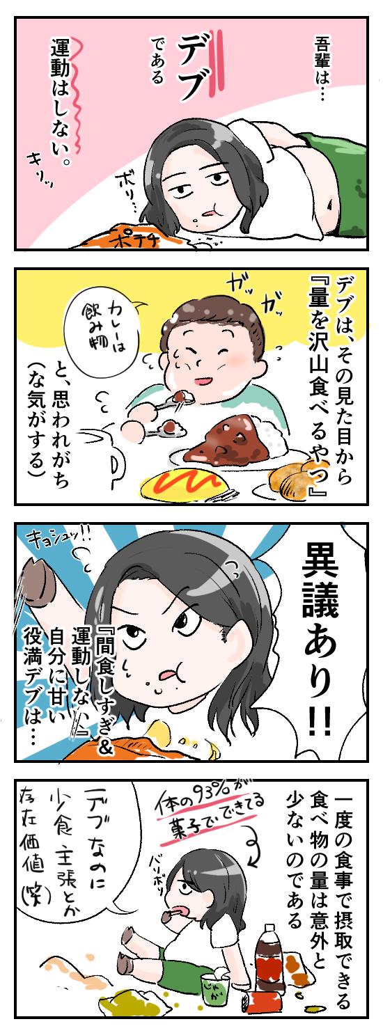 少食のデブ オリジナル4コマ漫画