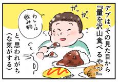 少食のデブ 4コマ