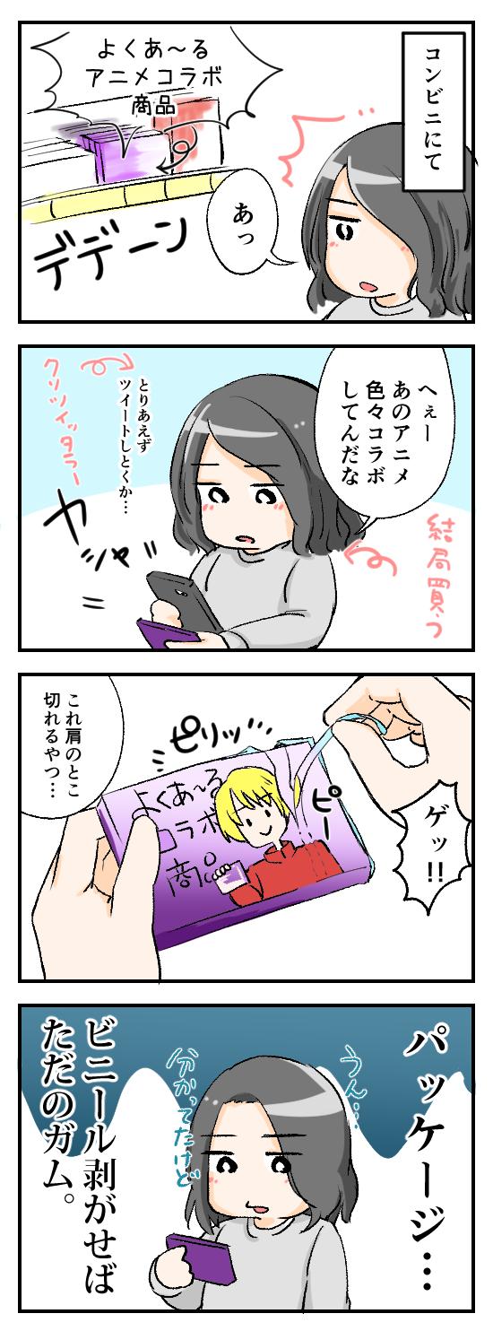 4コマ漫画 アニメコラボ商品
