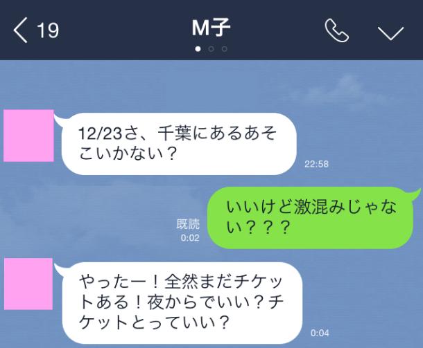 稲川淳二ナイトツアーに行くことになった話
