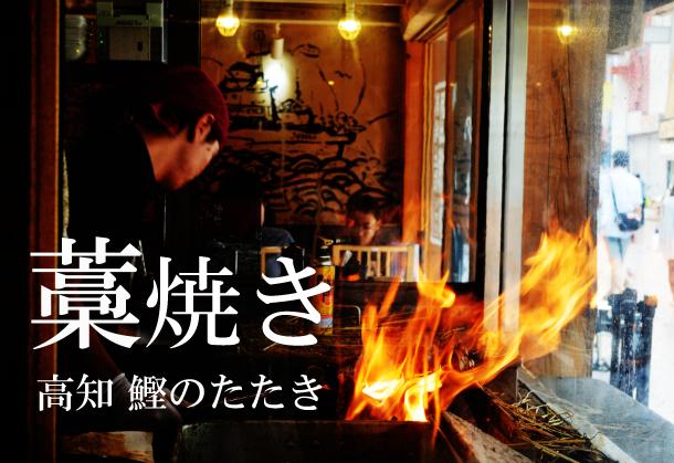 高知 鰹のたたき藁焼き 明神丸