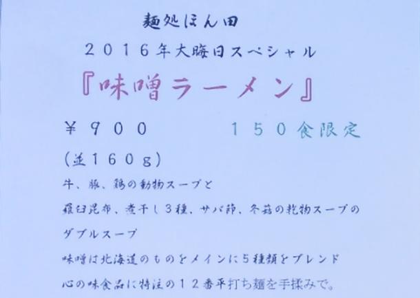 麺処ほん田大晦日スペシャルメニュー