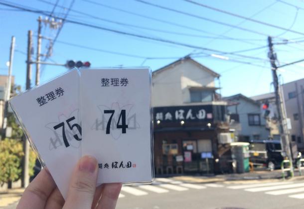 麺処ほん田大晦日スペシャル整理券