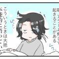 4コマ漫画 オリジナル ブログ