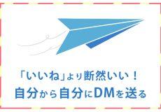 ツイッターのDMを自分に送る方法