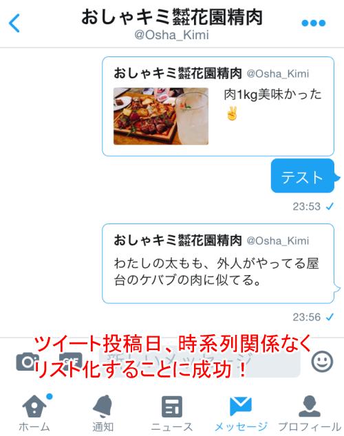ツイッター DM リスト化