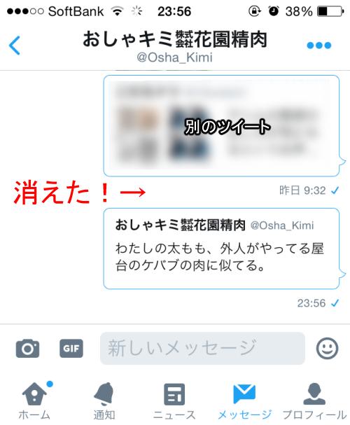 ツイッター DM 削除