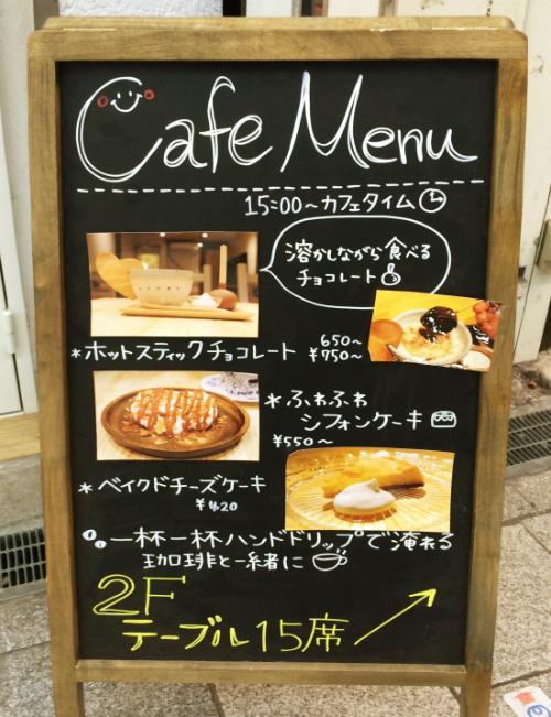 十条にあるおしゃれカフェ ボンヌカフェ