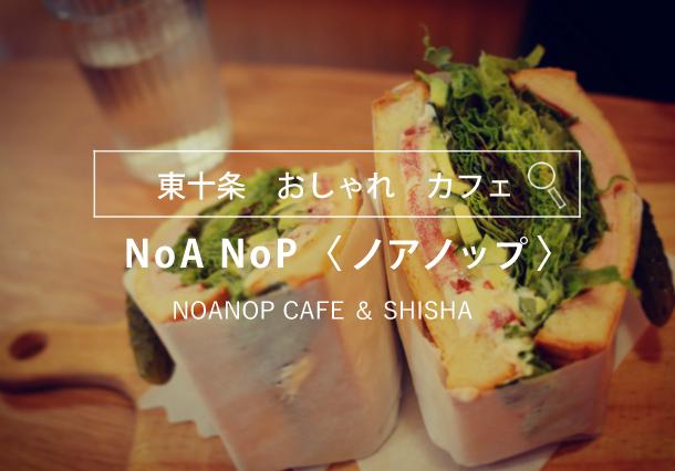 東十条おすすめカフェ ノアノップ
