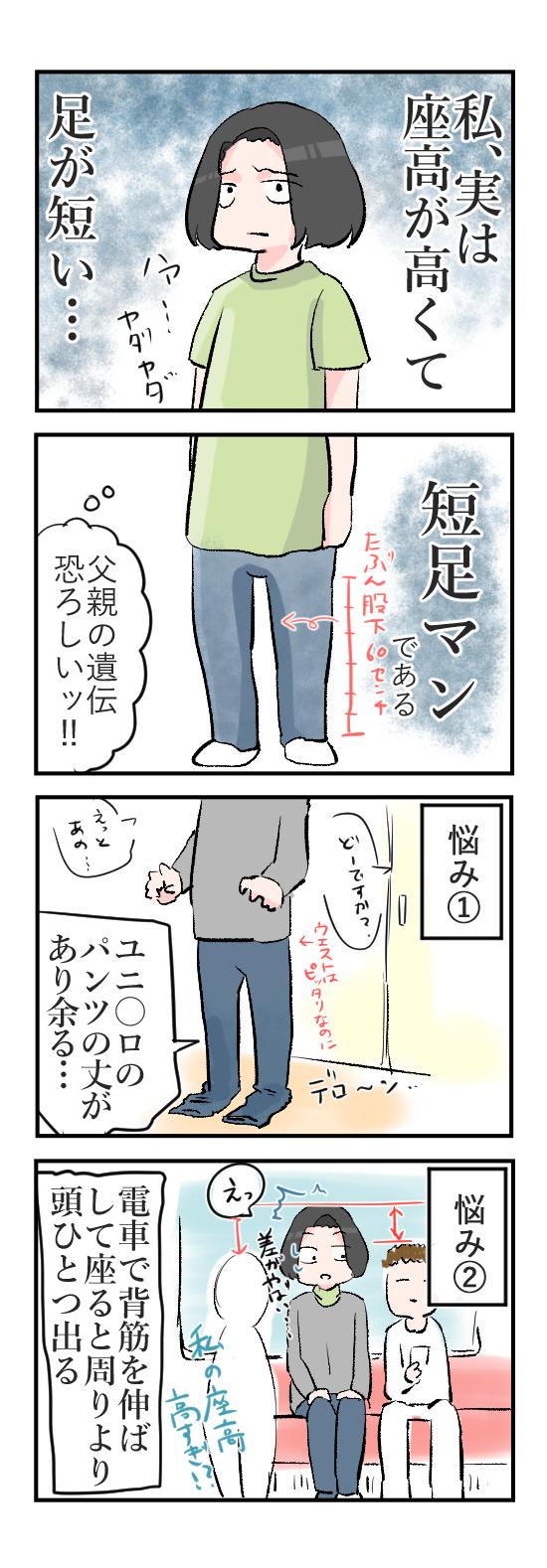 短足の悩みといえばズボンの裾が余ることと座高の高さが目立つことなので4コマ漫画にしてみました