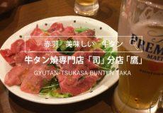 赤羽 美味しい 牛タン