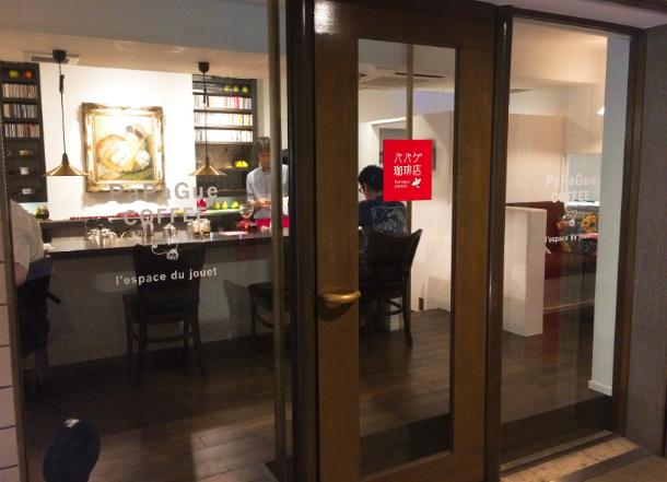 十条おすすめカフェ「パパゲ珈琲店」