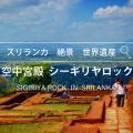 スリランカの世界遺産シーギリヤロックに行ってきたのでおすすめポイントや注意点をまとめていきます