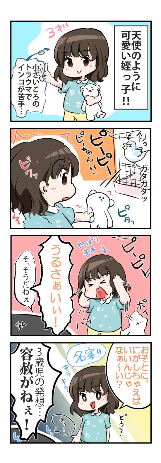 四コマ漫画 オリジナル 子供 ペット