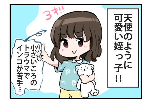 四コマ漫画 オリジナル 子供