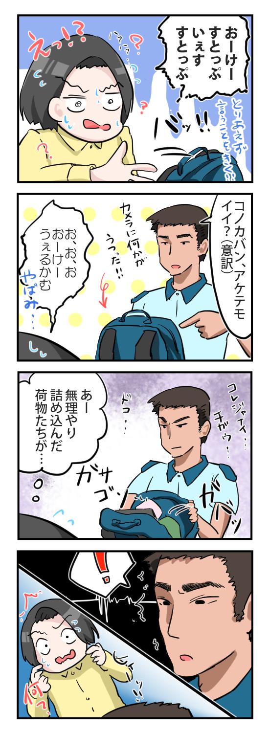 """成田からスリランカへ飛行機で乗り継ぎ。香港での手荷物検査にひっかかったときのオリジナル4コマ漫画"""""""
