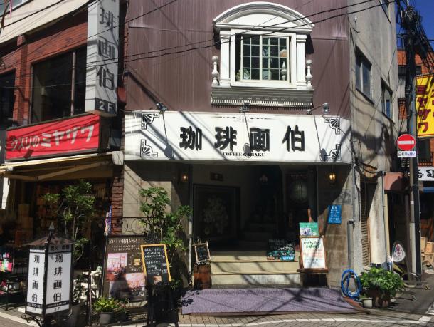 東十条駅 カフェ おすすめ