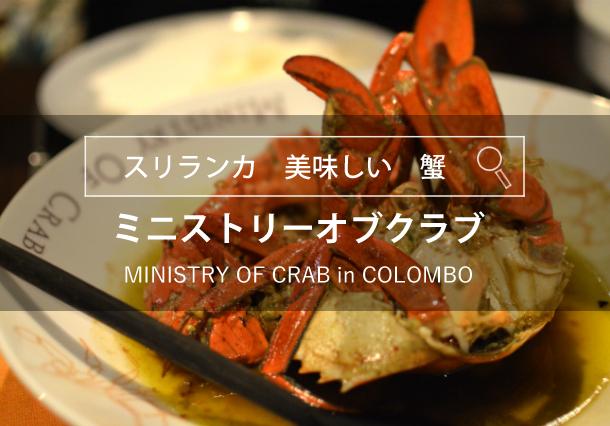 Ministry of Crab スリランカの首都コロンボにあるレストランで大きな蟹を食べてきました