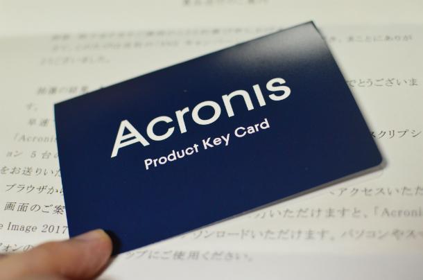 アクロニスジャパン バックアップライセンス