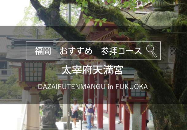 君の膵臓をたべたいのロケ地にもなった九州福岡の太宰府天満宮に行ってきました