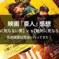 実写映画「亜人」感想 佐藤健と綾野剛のエンドレスリピートバトルがかっこいい