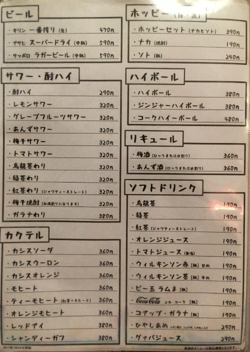 十条馬肉居酒屋「馬ござる」のドリンクメニュー表